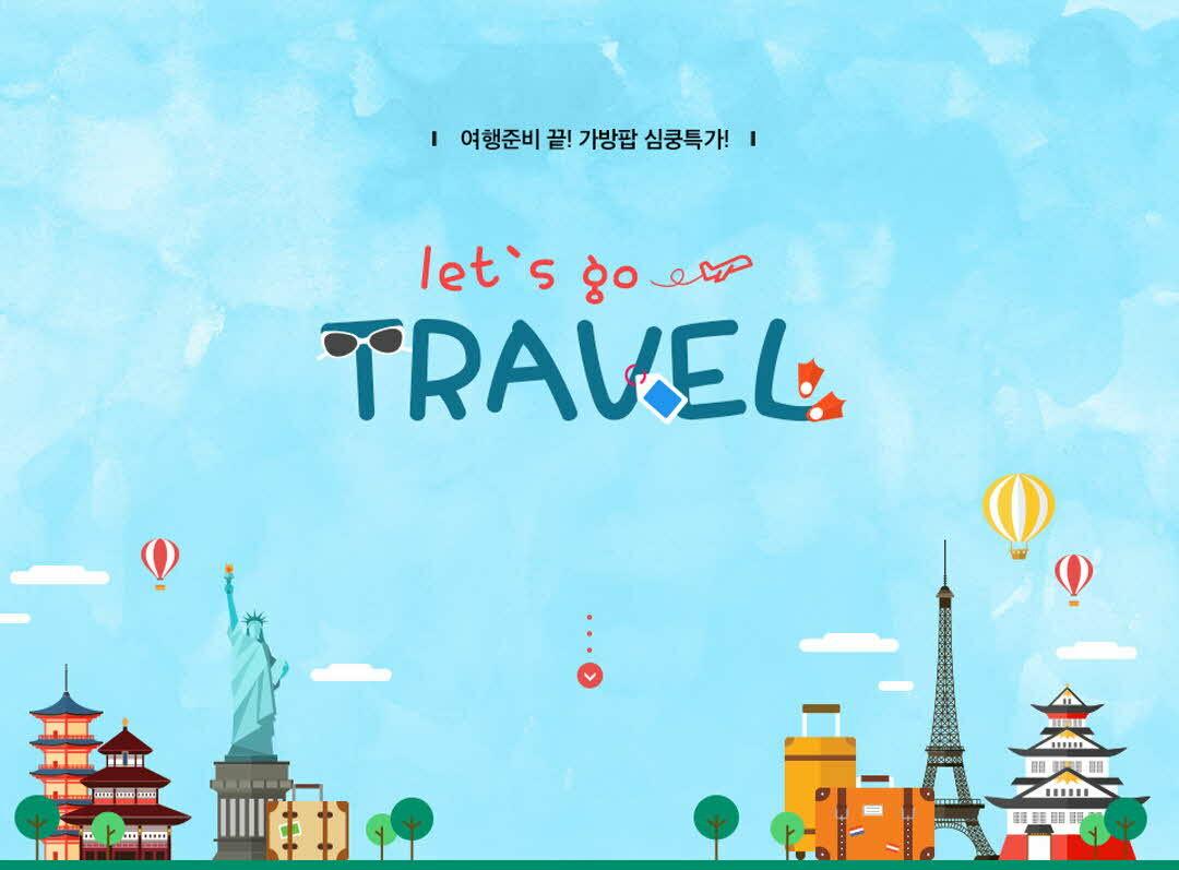 여행 준비 끝! 가방팝 썸머 특가♥