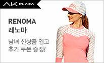 레노마 수영복