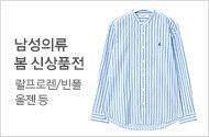 남성의류 봄 신상품전랄프로렌/빈폴/올젠 등