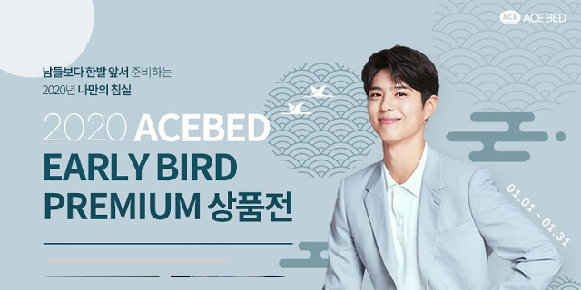 에이스침대 EARLY BIRD PREMIUM