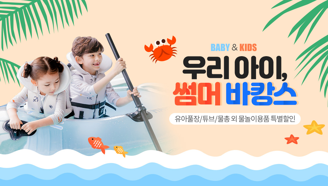 BABY & KIDS  썸머 바캉스 유아용품전