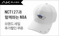 [AK PLAZA] 수원 NBA S/S 기획전