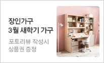 장인가구 3월 새학기 가구선물!