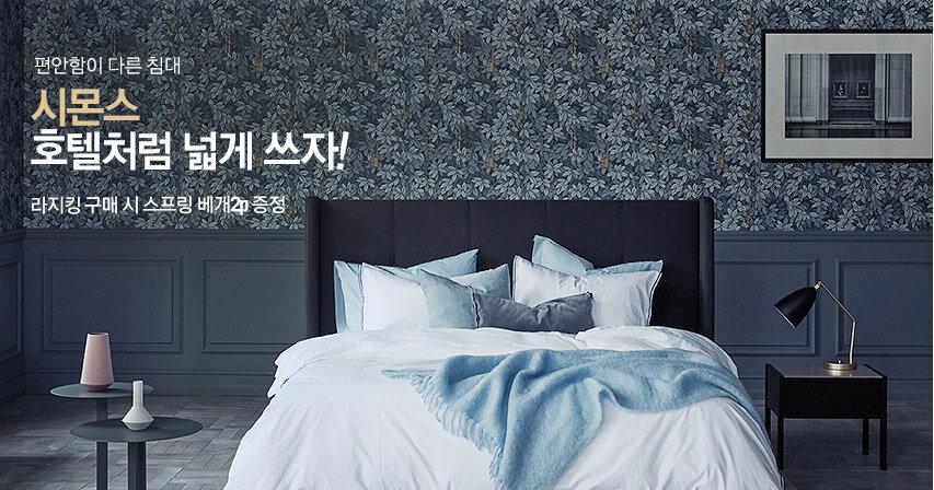 편안함이 다른 침대시몬스웨딩 프로모션12% 할인쿠폰+구매금액별 사은품