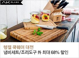 헹켈 쿡웨어 대전냄비세트/조리도구 外 최대 68% 할인