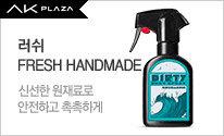 [러쉬] 프레쉬&핸드메이드 ♥LUSH♥