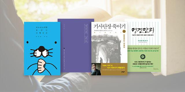 [반디앤루니스 X AK몰] BOOK