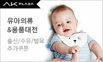 우리 아기 출산/발육용품 특집