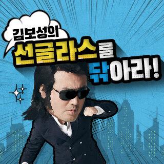 김보성의 선글라스를 닦아라!