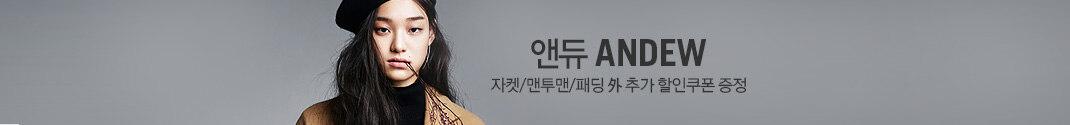 [AK PLAZA]수원 앤듀 F/W기획전