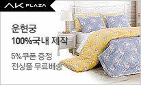 예단/혼수 전통 침구 운현궁