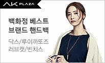 [AK PLAZA] 핸드백 대전