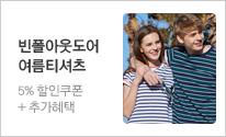 ★빈폴아웃도어 18SS와 여름준비 끝!