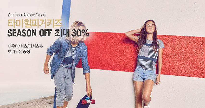 American Classic Casual타미힐피거키즈SEASON OFF 최대30%아우터/셔츠/티셔츠外 추가쿠폰 증정
