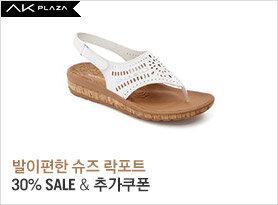 발이편한 슈즈 락포트30% SALE + 추가쿠폰
