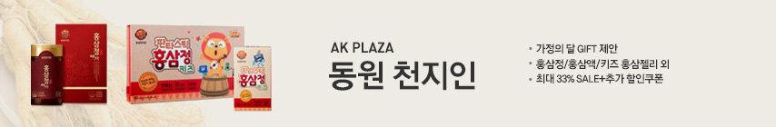 Heathly Spring천지인남녀노소! 건강한 봄맞이홍삼정/홍삼액/키즈 홍삼젤리 외최대 22% SALE+추가 할인쿠폰