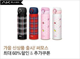 가을 신상품 출시! 써모스최대 60%할인+추가 쿠폰