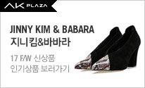 [AK PLAZA] 바바라&지니킴