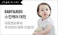 BABY&KIDS 스킨케어 대전