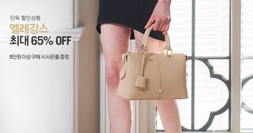 단독 할인상품엘레강스최대 65% OFF5만원이상 구매시 사은품 증정