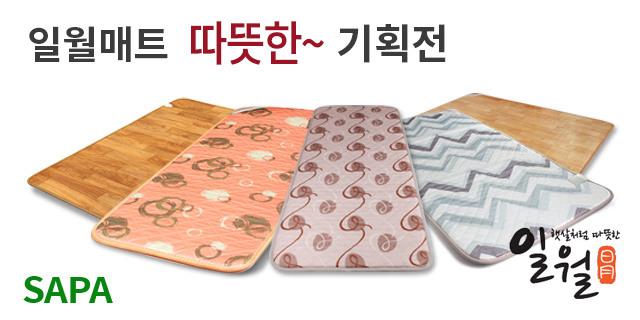 일월 BEST 전기&온수 매트 기획전