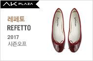 레페토2017 시즌오프