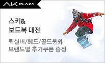 스키보드복&보드용품 대전!