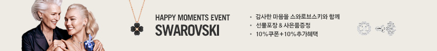 SWAROVSKI , HAPPY MOMENTS EVENT감사한 마음을 스와로브스키와 함께선물포장 + 사은품증정10%쿠폰 +10% 추가혜택