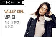 VALLEY GIRL 밸리걸가성비만점 브랜드