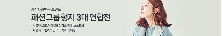 가장사랑받는 브랜드패션 그룹 형지 3대연합전샤트렌/크로커다일레이디스/캐리스노트外세련되고 합리적인 소비 형지어패럴