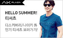 HELLO SUMMER! #티셔츠
