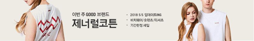 이번 주 GOOD 브랜드 제너럴코튼 2018 S/S 시즌 업데이트-ing비치웨어/숏팬츠/티셔츠기간한정 세일 중!