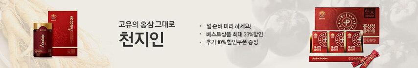 고유의 홍삼 그대로,천지인2017 Winter SALE인기상품/하루기초/키즈 외최대 20% 할인+추가 쿠폰