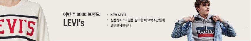 이번 주 GOOD 브랜드 LEVI'S NEW STYLE 실용성+스타일을 겸비한 에코백 4만원대 맨투맨 4만원대