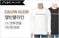 CALVIN KLEIN CK 맨투맨을 3만원대에!