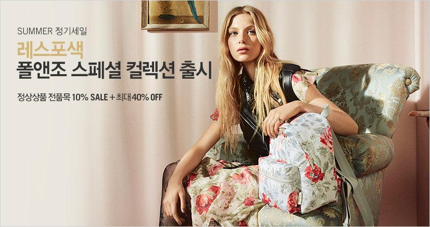 SUMMER 정기세일레스포색폴앤조 스페셜 컬렉션 출시