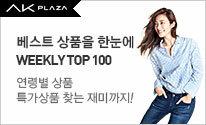 [AK_PLAZA]진유니 WEEKLY TOP 100 상품전