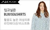 블라우스&셔츠 컬렉션