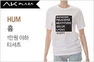HUM 1만원 이하 티셔츠