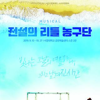 8월 문화이벤트 뮤지컬 <전설의 리틀 농구단>