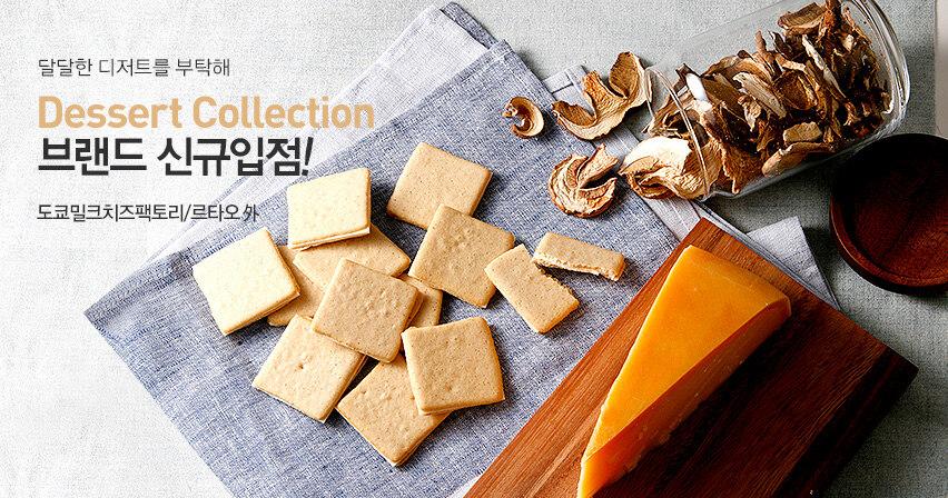 달달한 디저트를 부탁해Dessert Collection브랜드 신규입점!도쿄밀크치즈팩토리/르타오 外