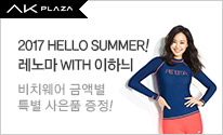 HELLO SUMMER! 레노마 with 이하늬