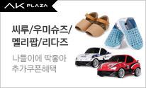 보그스/벤시몽외 유아동슈즈&잡화