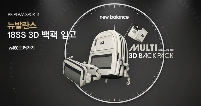 글로벌 스포츠 브랜드뉴발란스18SS 인기 3D 백팩 입고추가쿠폰 증정