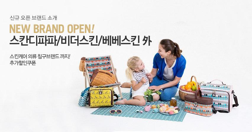신규 오픈 브랜드 소개NEW BRAND OPEN!스칸디파파/비더스킨/베베스킨 外스킨케어 의류 침구브랜드 까지! 추가할인쿠폰