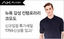 [AK PLAZA] 남성 코모도 신규입점