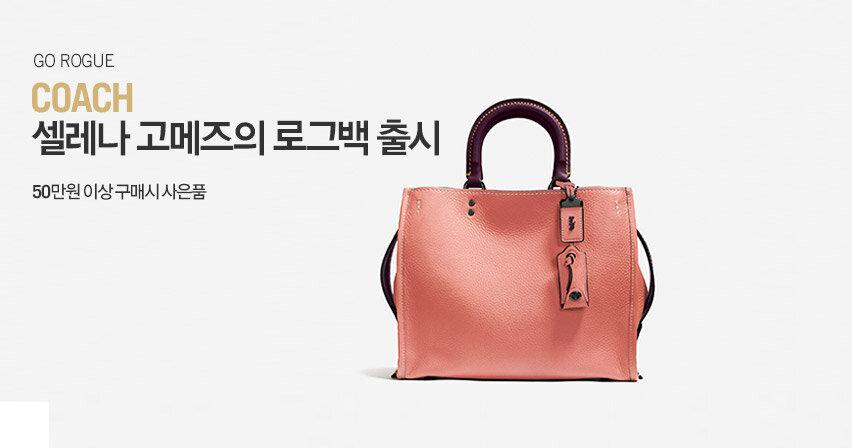 GO ROGUECOACH셀레나 고메즈의 로그백 출시 50만원 이상 구매시 사은품