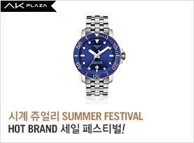 시계 쥬얼리 SUMMER FESTIVALHOT BRAND 세일 페스티벌!