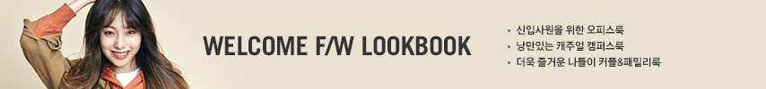WELCOME F/W LOOKBOOK신입사원을 위한 오피스룩낭만있는 캐주얼 캠퍼스룩더욱 즐거운 나들이 커플&패밀리룩
