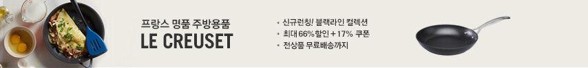 프랑스 명품 주방용품LE CREUSET신규런칭! 블랙라인 컬렉션전상품 무료배송까지최대 66%할인+17% 쿠폰